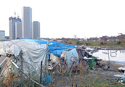 河川敷在住ホームレスを襲う「一般人」の暴力 | ルポ「ホームレス」 | 東洋経済オンライン | 経済ニュースの新基準