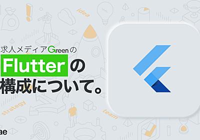 求人メディアGreen の Flutterの構成について - Atrae Tech Blog