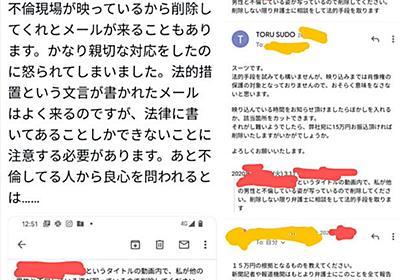 痛いニュース(ノ∀`) : 女性「不倫中の自分が映り込んでるから削除して」 YouTuber「削除してほしいなら15万円払え」 - ライブドアブログ