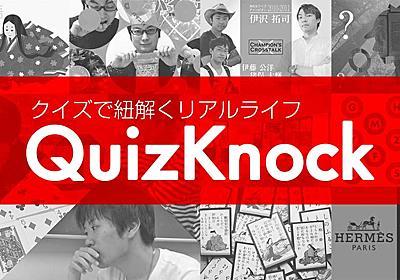 quizknock | 右脳も左脳もヨロコブ