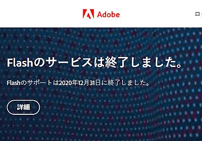 2020年末で終了したはずの「Adobe Flash」は中国でまだ生き延びている