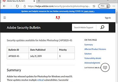 「Adobe Bridge」や「Adobe Photoshop」などに致命的な脆弱性 ~修正版が公開 - 窓の杜
