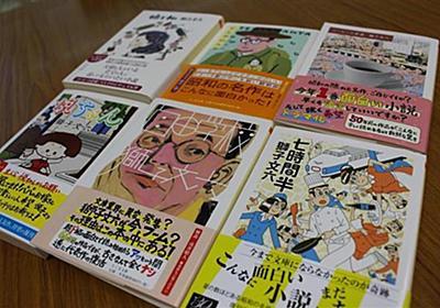 獅子文六、静かなブーム 「自由学校」も復刊(1/2ページ) - 産経ニュース