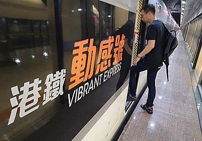 近い? 遠い? 初の高速鉄道で結ばれた香港と中国本土の距離感(前編):朝日新聞GLOBE+