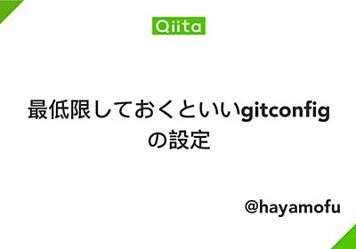 最低限しておくといいgitconfigの設定 - Qiita