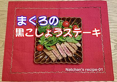 【なっちゃんのやさしいレシピ-01】『まぐろの黒こしょうステーキ』【胃や腸を切った人にも(^^♪】 - 食べるをいかすライオン