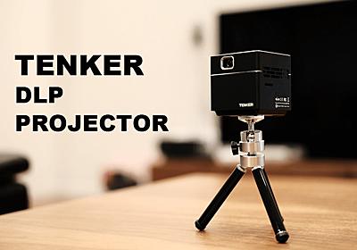 【レビュー】100インチ投影可能な『TENKER DLP ミニプロジェクター』高機能で対応デバイス(スマホ・PC・ゲーム)も完璧!