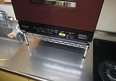 食洗機置き台はメタルラックが安くてお勧め!賃貸でも広い調理スペースを確保する方法   大企業下っ端エンジニアとお金の話