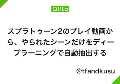 スプラトゥーン2のプレイ動画から、やられたシーンだけをディープラーニングで自動抽出する - Qiita
