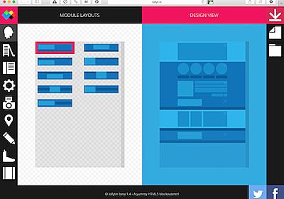 Bootstrapの画面を手軽に作れるツールまとめ