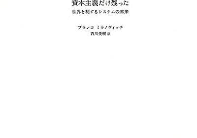 Amazon.co.jp: 資本主義だけ残った――世界を制するシステムの未来: ブランコ・ミラノヴィッチ (著), 梶谷懐 (その他), 西川美樹 (翻訳): 本