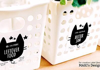 冷蔵庫ラベル | ねこちゃん風船のかわいい冷蔵庫ラベルでかわいく整理整頓++ | おしゃれ収納ラベル×無料DL | Maki's Design