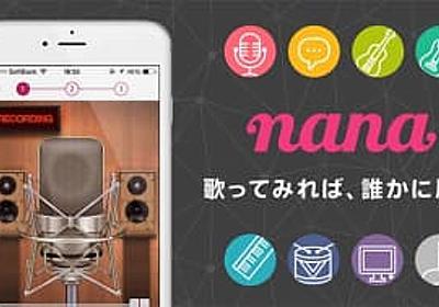 音楽SNS「nana」にWebアップロード機能。PCから簡単投稿、ブログ埋め込みも - AV Watch