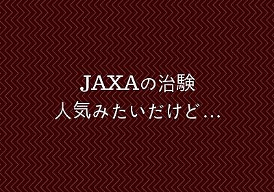 最悪!JAXAの治験落ちました。合格率かなり低そうだし申し込むだけ損! - 30歳からの敗者復活戦