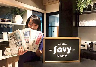 「favyノーショー保証」が日経MJなどにさっそく掲載されました! – favy公式ブログ favicon(ファビコン)