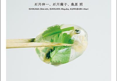 空想の料理を現実化し調理法を解説する 新刊「分子調理の日本食」   Webマガジン「AXIS」   デザインのWebメディア