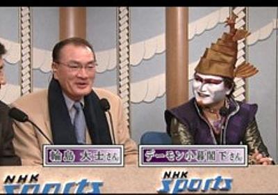 デーモン小暮閣下と元横綱・輪島が出演した NHK 「大相撲初場所 8 日目」生中継を 2ch 実況板で追ってみた - はてなでテレビの土踏まず
