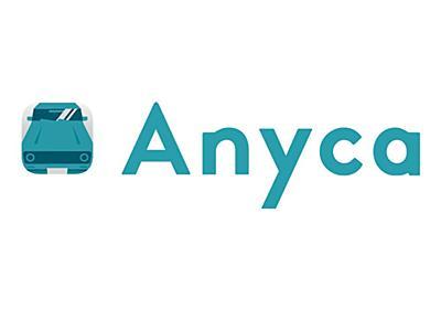 カーシェアを悪用した事案のお知らせと対応のお願い | Anyca(エニカ) NEWS|カーシェアリングの最新ニュース