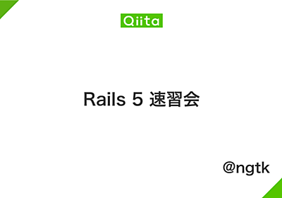 Rails 5 速習会 - Qiita