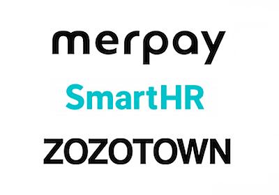 メルペイ、ZOZO、SmartHRを受けてみて : 薮田のブログ