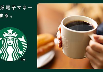 交通系電子マネー、はじまる。|スターバックス コーヒー ジャパン
