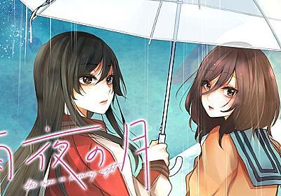 【コミックDAYS連載開始情報】『雨夜の月』(くずしろ)が6月12日より連載開始! | 電子コミックONLINE
