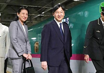新天皇、皇后は新幹線全車両貸し切りご利用 - 産経ニュース