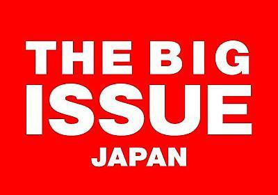 """The Big Issue Japan on Twitter: """"販売者やホームレス状態の人に女性が少ないのはなぜでしょう? ※「女性は働かなくても生きていけるから」ではありません。 https://t.co/0bllGAxWEn"""""""