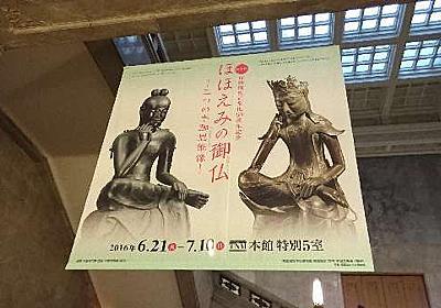 半跏思惟像にまたも長蛇の列か?!ほほえみの御仏展@東京国立博物館に行ってきた - あいむあらいぶ