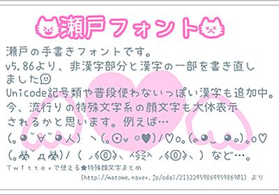2014年用、日本語のフリーフォントの110種類のまとめ -商用サイトだけでなく同人誌などでの利用も明記 | コリス