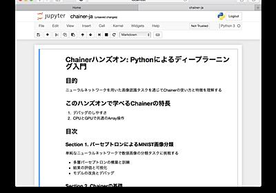 PFNのエンジニアが公開してるJupyter Notebookが実践的なハンズオン形式でディープラーニング(Chainer)の入門に最適 - karaage. [からあげ]
