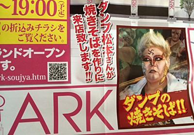 seiichirou: 群馬のパチンコ屋に「ダンプ松本」が焼きそばを作りに来るらしい…。 …... - 小鳥メモメモ