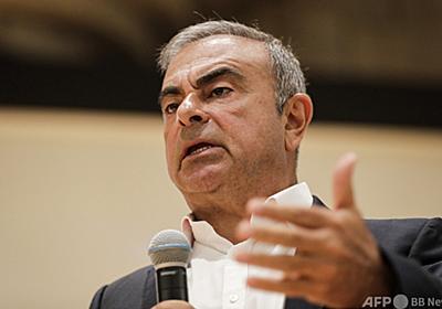 ゴーン被告勾留は「恣意的」 国連作業部会、日本に賠償求める 写真2枚 国際ニュース:AFPBB News