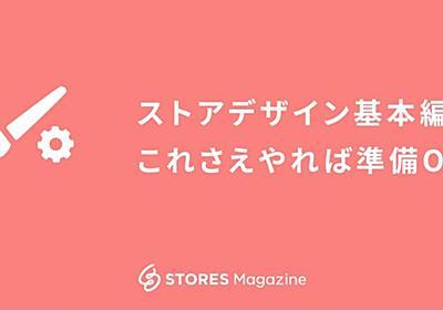 【STORES デザイン基本編】レイアウトやテキストの色を簡単にカスタマイズしよう! - STORES MAGAZINE