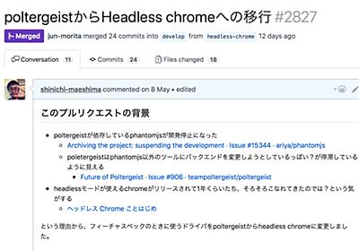 poltergeistからheadless chromeへ移行する時に気をつけること - メドピア開発者ブログ
