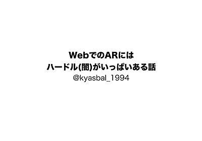 WebでのARには ハードル(闇)がいっぱいある話 - Speaker Deck
