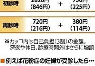妊婦の外来受診 なぜ負担増? : yomiDr. / ヨミドクター(読売新聞)