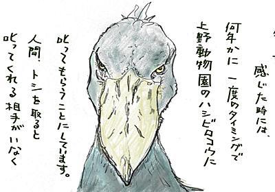 出羽守に叱られろ!:日経ビジネス電子版