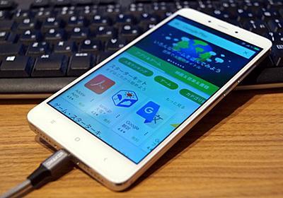 日本語が入っていない海外Android端末を「MoreLocale 2」で日本語化する方法   enjoypclife.net