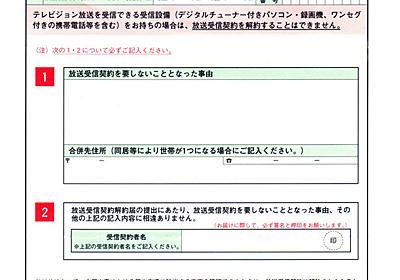 NHKの放送受信契約を解約する - shao's diary