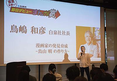 【イベントレポート】鳥嶋和彦が「鳥山明の作り方」伝授、「キャラはジャングルクルーズのボート」 - コミックナタリー