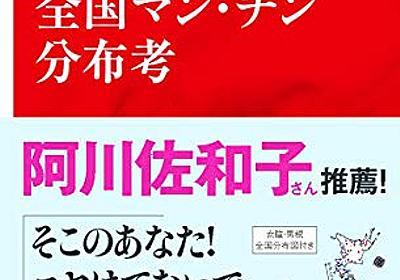 【連載】『全国マン・チン分布考』第2回:「女陰」方言のきれいな円 - HONZ