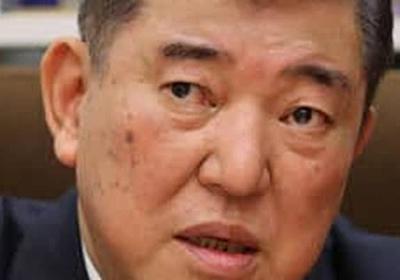 河井氏側に1億5000万円 石破元幹事長「説明できぬ使い方は許されない」 | 中国新聞