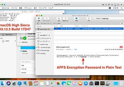 最新のmacOS 10.13.3 High SierraにもAPFS暗号化ボリューム作成に使用したパスワードがログに平文のまま保存されるバグが確認される。 | AAPL Ch.