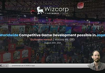 [CEDEC 2021]フランス人開発者が,日本のゲーム業界の常識を斬る。「日本で世界規模の競争力のあるゲーム開発は可能なのか?」聴講レポート