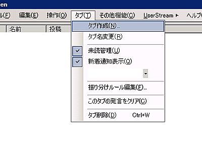 うざい日本語ハッシュタグをタイムライン上から消し去る方法 – さざなみ壊変