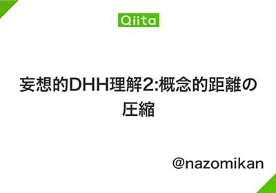 妄想的DHH理解2:概念的距離の圧縮 - Qiita