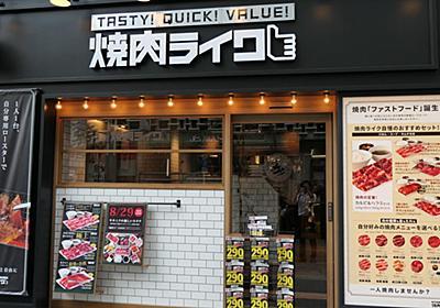 牛角創業者が仕掛ける「1人焼き肉店」の勝算 | 外食 | 東洋経済オンライン | 経済ニュースの新基準