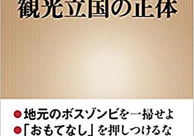 「地元のボスキャラ」が有名観光地をダメにする――日本の観光業界のしくじりとは? | ダ・ヴィンチニュース