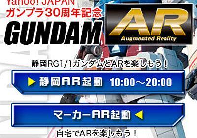 iPhoneでシャア専用ザクが映し出せる「ガンダムAR」、配信開始 - ITmedia Mobile